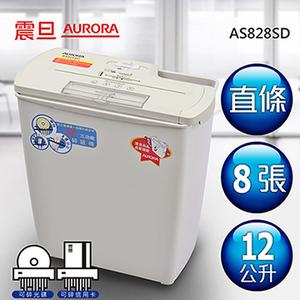 [TAITRA] AURORA 8-line multipurpose document shredder (12 liters) AS828SD