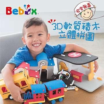 (BE BOX 3D EVA puzzle)3D three-dimensional puzzle soft blocks