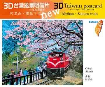 [TAITRA] New No.108 Ali Mountain Train Under Sakura 3D Postcard