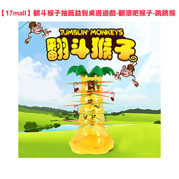 [17mall] dump monkey lottery children's educational board game game - roll bar monkey - Jumping Monkey