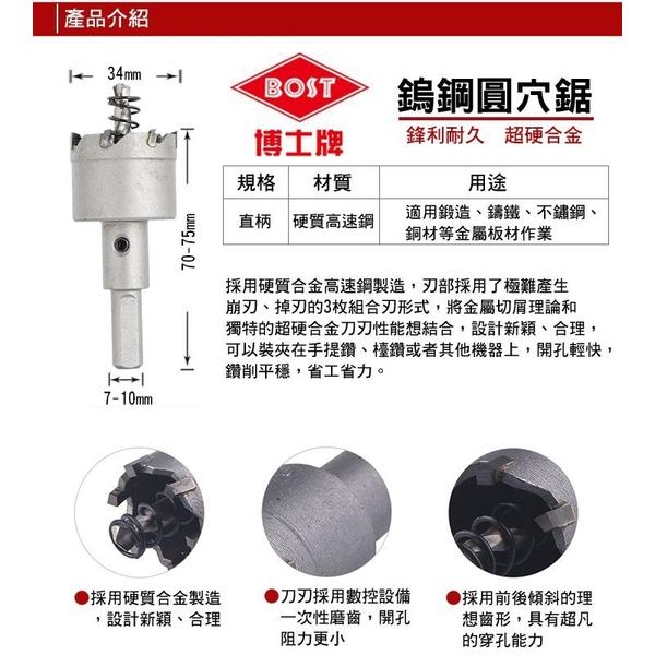 (BOST)[Dr. BOST] tungsten steel round saws - 34mm