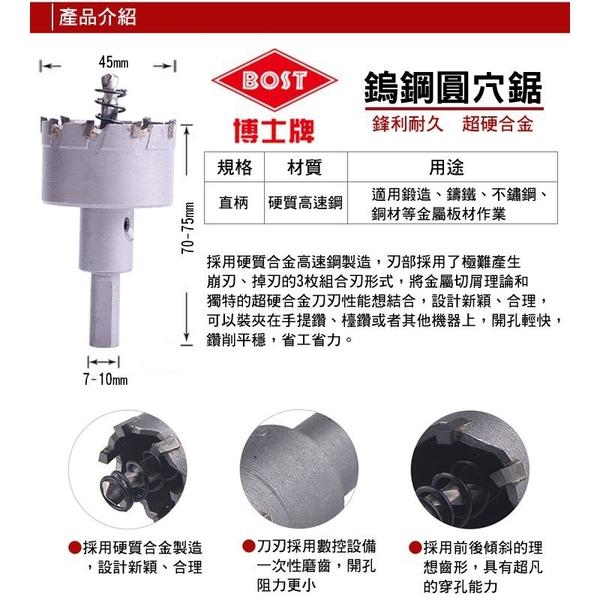 (BOST)[BOST Dr. licensing] tungsten steel round saws - 45mm