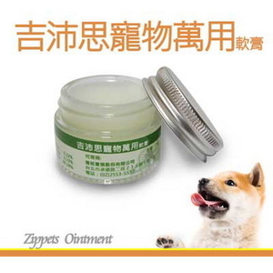 [TAITRA] zippets multipurpose wax medicine for pets 15g