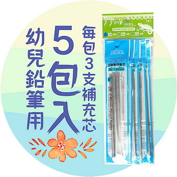 (YOROPEN)You Yue Pen VQ child short pencil - 2B pen core
