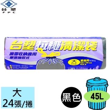 [TAITRA] Formosa Plastics Croup Pull String Garbage Bag - (Large) (45L) (65 * 75cm)