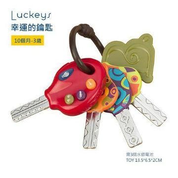 (B.toys) พวงกุญแจฝึกประสาทสัมผัส (คละสี) BX1227Z