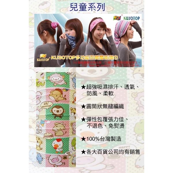 KUSOTOP multifunction Variety Magic scarf - Children's Series -HF009