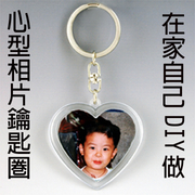[TAITRA] DIY Heart-Shape Acrylic Photo Key Ring  20 Pcs