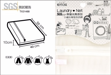 [TAITRA] Natural Material - No Fluorescent OL Box Type Laundry Net (Diamond Check Fine Mesh)