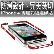 [TAITRA] YADI- สติ๊กเกอร์กันรอยด้านข้างตัวเครื่อง สำหรับ iphone 4  (สีแดง)