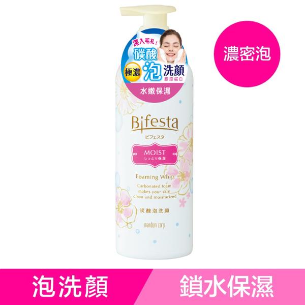 (Bifesta)Moisturizing Cleanser 180g bubble carbonate Bifeisite