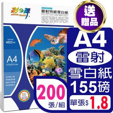 [TAITRA] COLOR DANCE 155g A4 Laser Premium Snow White Paper *2 Packs