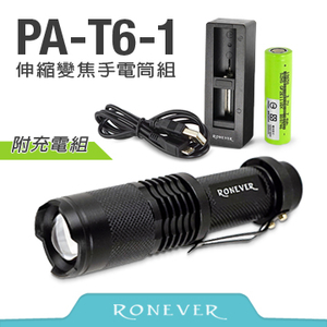 [TAITRA]  【Ronever】T6-1 ไฟฉายแบบซูมแสงได้ (PA-T6-1)