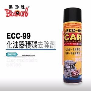 [TAITRA] Black pearl ECC-99 Carburetor in Carburetor - Volume 600ML