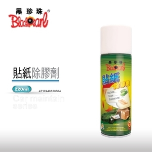 [TAITRA] Black pearl stain remover glue sticker (Enemies of stickers) - 250ML quantity