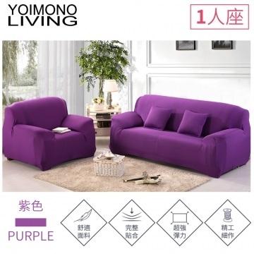"""(YOIMONO LIVING) YOIMONO LIVING ชุดโซฟายืดหยุ่น """"Four Seasons"""" (สีม่วง 1 ที่นั่ง)"""
