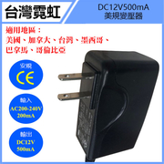 [TAITRA] AD12US500 American Standard DC12V AC Adapter