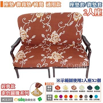 (Osun)Osun] [anti-mite elastic sofa cushions / Cushion cover totem subsection (color optional 2-seater CE207)