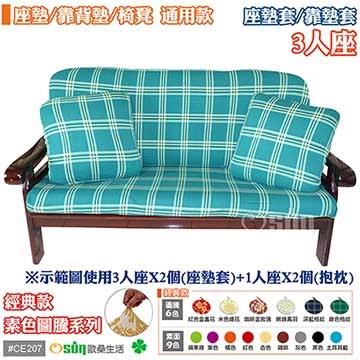 (Osun)Osun] [anti-mite elastic sofa cushions / Cushion cover totem subsection (color optional 3-seater CE207)