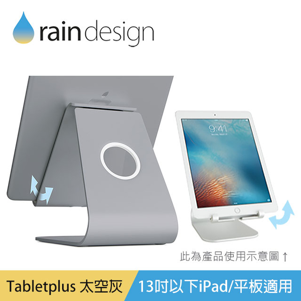 [TAITRA] Rain Design mStand Tabletplus Adjustable Aluminum Flat Cooling Stand - Space Gray