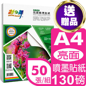 [TAITRA] COLOR DANCE 130g A4 Glossy Inkjet Sticker *2 Packs
