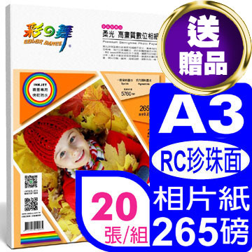 [TAITRA] COLOR DANCE 265g A3 Pearly Surface HD Digital Photographic Paper