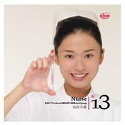 [TAITRA] IDEA DESIGN Oriental Beauty (13) Nurses
