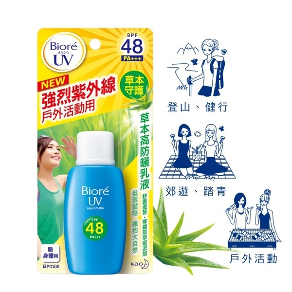 Biore Gemini Herbal High Sunscreen SPF48 / PA +++