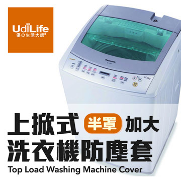 [TAITRA] UdiLife Half-cover / Lift / Washing Machine Dust Cover / Enlarge