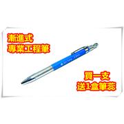 SY 漸進式工程筆【紅筆芯】/ 自動鉛筆式 / 也有【黑筆芯】款 / 特價買1支筆送一盒筆芯 (หนังสือความรู้ทั่วไป ฉบับภาษาจีน)