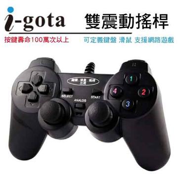 [TAITRA] i-gota USB Dual Shock Joystick (JP-1208)