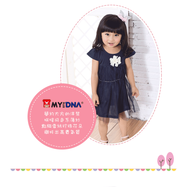 [MY + DNA Bear Head] splicing tulle dress - จางชิง (D2162-58)