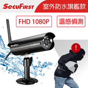 [TAITRA] SecuFirst WP-H03S Waterproof FHD Wireless IP Camera