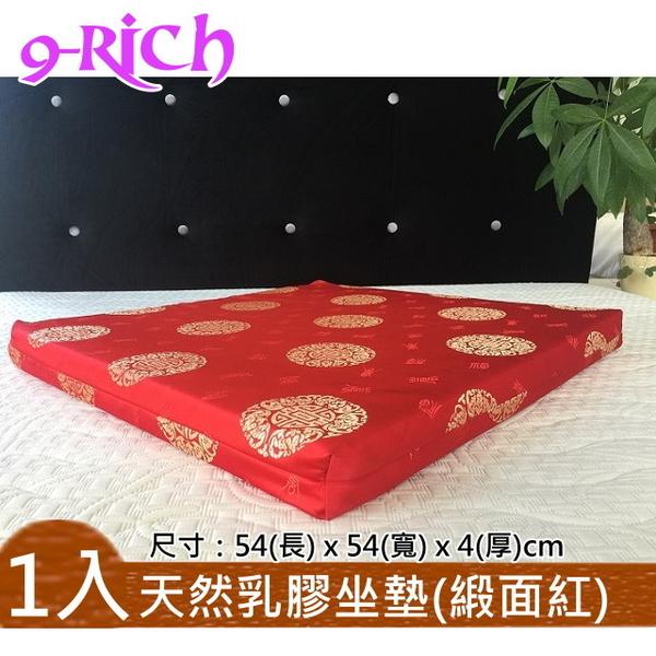(9-Rich)9-Rich Natural Latex Cushion (Satin Red)