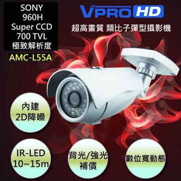 """[TAITRA] VPROHD Analog """"Bullet"""" Style Camera Market Debut"""