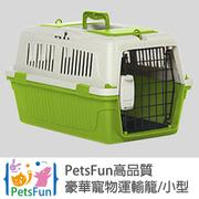 (PetsFun) PetsFun กรงสัตว์เลี้ยงคุณภาพสูงสำหรับขนส่งขนาดใหญ่ (สีเขียว) ขนาดเล็ก