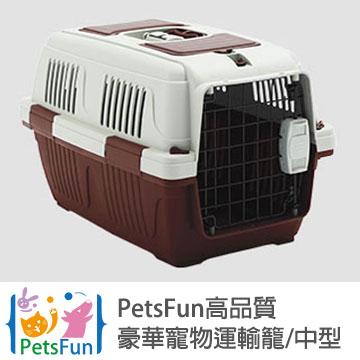 (Petsfun)PetsFun high quality luxury pet transport cage (coffee) medium sized