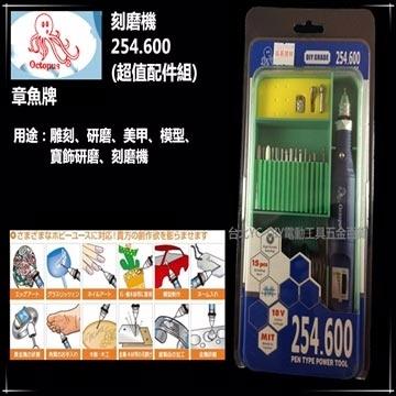 (Octopus)Octopus Octopus Brand 254.600 15pcs Set Set Mini engraving machine