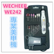 (WE-242)WECHEER WE-242 small electric engraving machine nail machine [Daquan with] / grinding nail machine / pen engraving machine