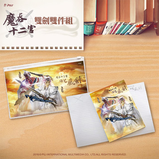 [TAITRA] 『Devour the Zodiac』Two-Sword.Set of 2 - Chi Feng Jian