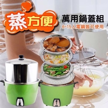 [TAITRA] Easy Steaming Lid Set of 5, God of Lid, Extra-High Lid, Taipei 101 Extra-High Rice Cooker Lid, 6-15 Person Capacity, Set of 5 in Gift Box 120