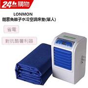 LONMON Langmu เครื่องปรับอากาศไอออนลบน้ำระบายความร้อนที่นอน (คู่)