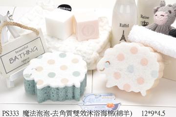 Magic Bubble ฟองน้ำสำหรับอาบน้ำ ขัดตัว ทำความสะอาดผิว
