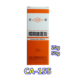 [TAITRA] zhang chun super glue CA-155 〈50g〉 / glue in the blink of an eye / very dry glue / glue stick within 3 seconds