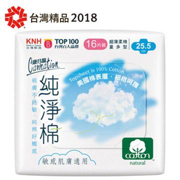 康乃馨-純淨棉衛生棉量多型(25.5cm/16片)