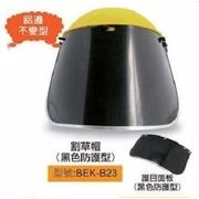 BEK-B22-1 หมวกตัดหญ้า - (สีดำ) ป้องกัน