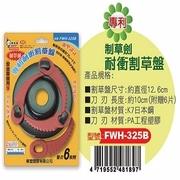 (益展電工)Patented - resistant plaster - iron