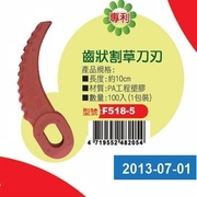 (益展電工)New patent - mowing blade