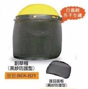 (益展電工)BEK-B21 mower hat - black caster protection type