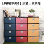 Black Knight stylish 4-layer storage cabinets
